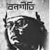 Bono Giti - Kazi Nazrul Islam