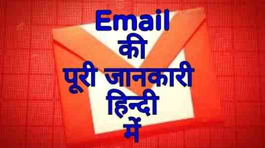 Email Kya Hai - ईमेल की पूरी सम्पूर्ण जानकारी हिंदी में