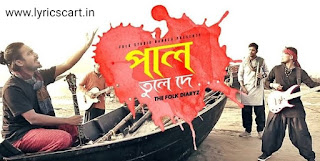De De Pal Tule De (দে দে পাল তুলে দে) Lyrics in Bengali-Arkadeep Mishra