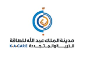 اعلان توظيف بمدينة الملك عبدالله للطاقة الذرية والمتجددة وظائف إدارية