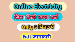 Electricity Bill Payment Online 2021 - बिजली का बिल ऑनलाइन कैसे भरें?