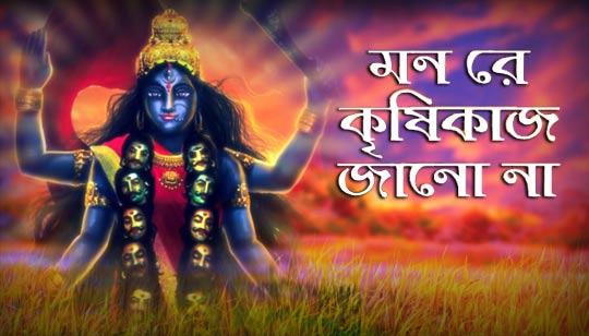 Mon Re Krishikaj Jano Na Lyrics Shyama Sangeet