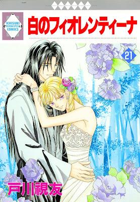 [Manga] 白のフィオレンティーナ 第01-23巻 [Shirono Fiorentina Vol 01-23] Raw Download