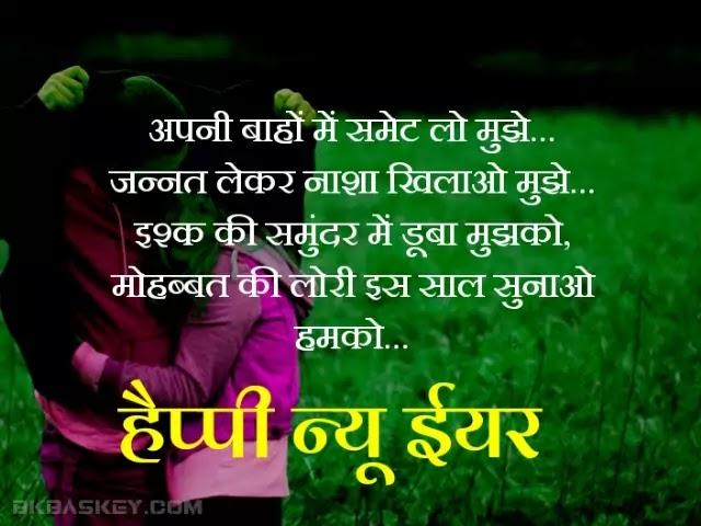 Happy New Year Shayari For Gf Bf In Hindi   Heart Touching New Year Love Shayari Status For Girlfriend Boyfriend