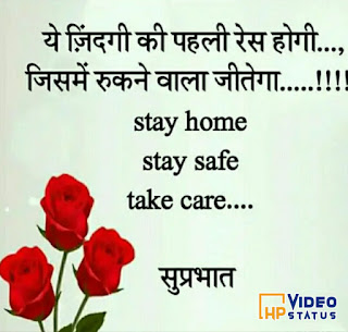 Good Morning Gujarati Messages For Her