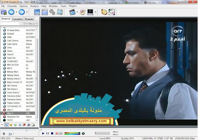 حمل احدث ملف قنوات نايل سات لبرنامج العرض dvbdream مع قناة بيراميدز بتاريخ 12/08/2018