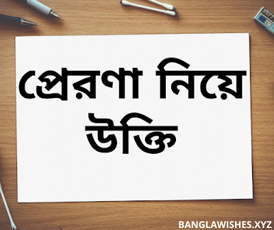 bangla quotes about inspiraton