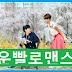 Lucky Romance (Korean Drama), Plot, Detail, Cast and Trailer