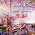 كتاب الفيزياء 102 الطبعة الــــ 9 SERWAY تحميل مباشر