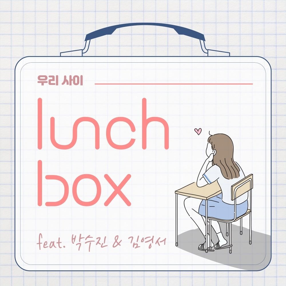 lunCHbox – 우리 사이 – Single