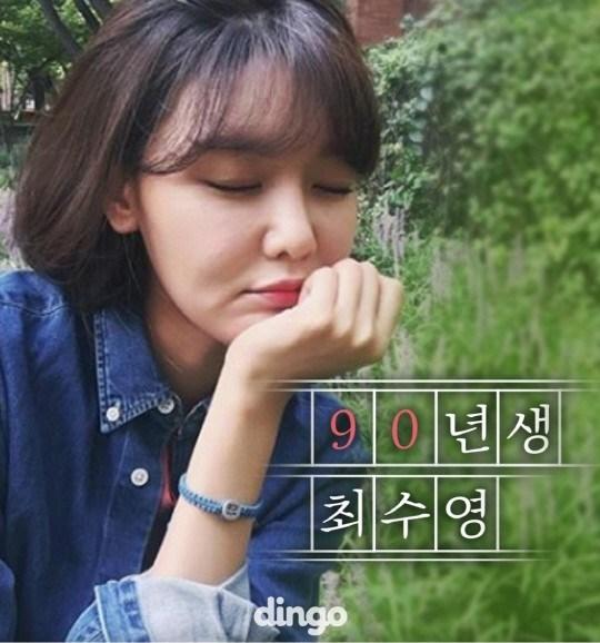 個人綜藝/真人Show 90年生崔秀英線上看