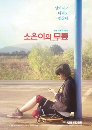 Hoop It Up Plot synopsis, cast, trailer, south Korean Tv series