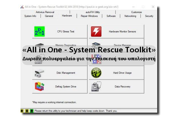 «All in One - System Rescue Toolkit» - Δωρεάν πολυεργαλείο για την επισκευή του υπολογιστή