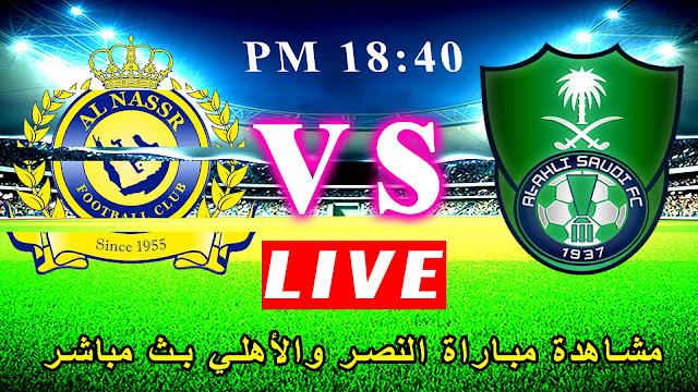 مشاهدة مباراة النصر والأهلي بث مباشر الدوري السعودي