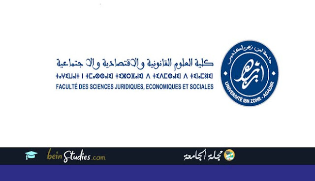 إعلان  خاص بمنحة سلك الماستر السنة أولى  للموسم 2020-2021 FSJES Agadir