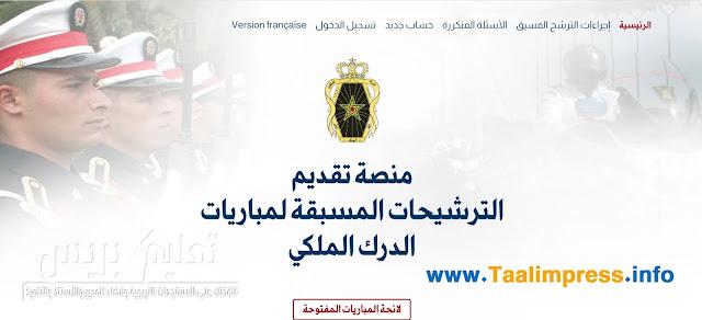 منصة تقديم الترشيحات المسبقة لمباريات الدرك الملكي recrutement.gr.ma 2021