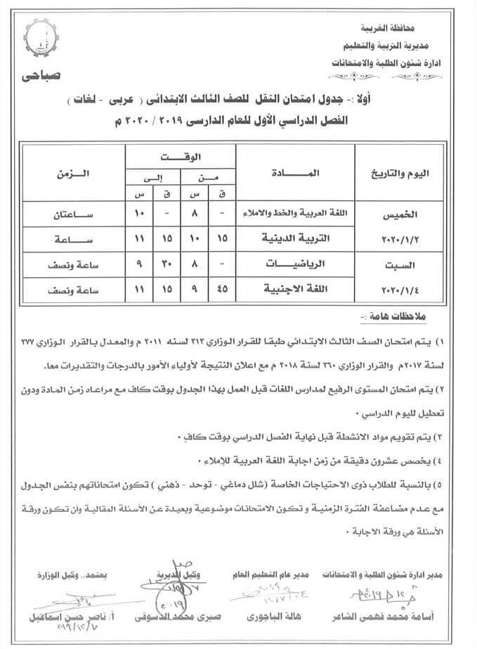 جدول امتحانات صف ثالث ابتدائي ترم أول 2020 محافظة الغربية
