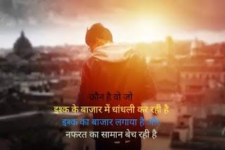 Nafrat shayari hindi