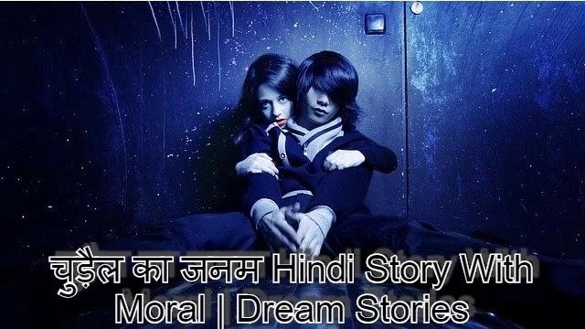 चुड़ैल का जनम Hindi Story With Moral   Dream Stories