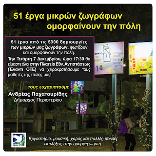 Περιστέρι: Τα έργα μικρών ζωγράφων θα φωτίσουν και θα ομορφαίνουν την Πλατεία ΟΤΕ
