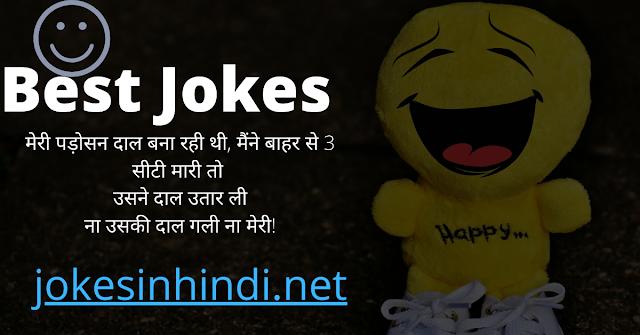 Majedar Cutkule. मजेदार चुटकुले | हिंदी में मजेदार चुटकुले और जोक्स