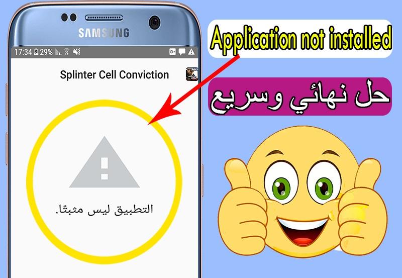 حل مشكل التطبيق ليس مثبتا application not installed على الاندرويد| حل نهائي وسريع