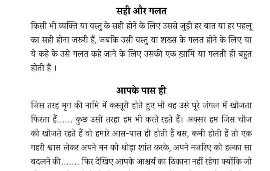 Manthan Motivational Hindi PDF