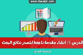 انشاء مقالة السيو لتصدر نتائج البحث - جزء 1
