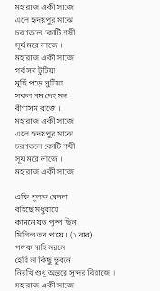 Maharajo song lyrics movie ek je chhilo raja