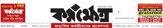 karmakshetra paper bengali today|| karmakshetra news paper in bengali today indgovtjobs by jobcrack