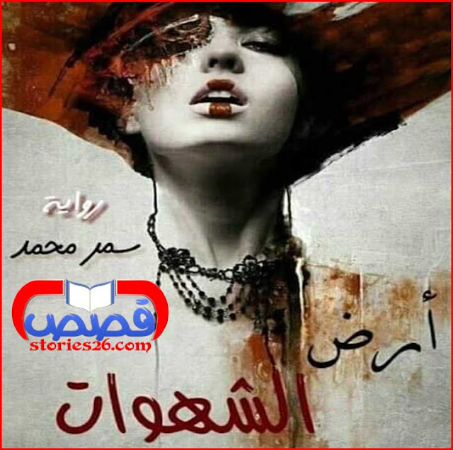 رواية أرض الشهوات بقلم سمر محمد