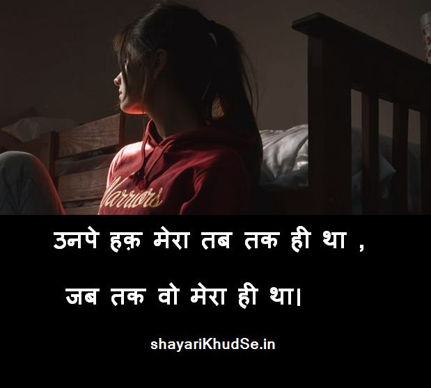 latest dukh shayari images download, dukh shayari images