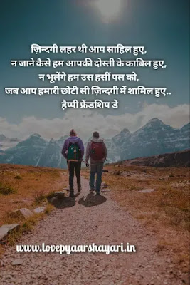 Shayari on friendship day in hindi