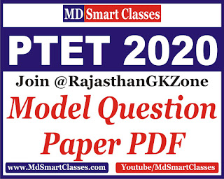 Rajasthan PTET 2020 Model Question Paper PDF , ptet 2020 question paper pdf, PTET MODEL PAPER IN HINDI, PTET 2020 QUESTION PAPER, PTET SAMPLE PAPER PDF, PTET IMPORTANT QUESTION PDF,