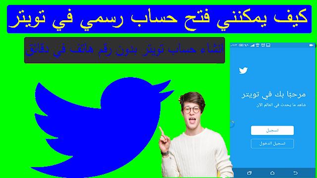 انشاء حساب تويتر بدون رقم هاتف الشرح  بالصور
