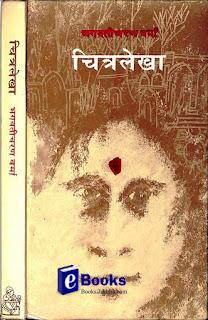 चित्रलेखा - भगवती चरण वर्मा