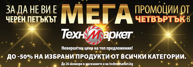 http://www.technomarket.bg/mega-promocia