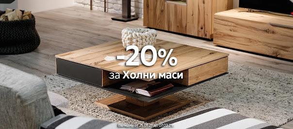 АИКО -20% НА ХОЛНИ МАСИ