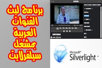اقوى برنامج لمشاهدة القنوات العربية بمشغل silverlight بدون تقطيع و بجودة رائعة