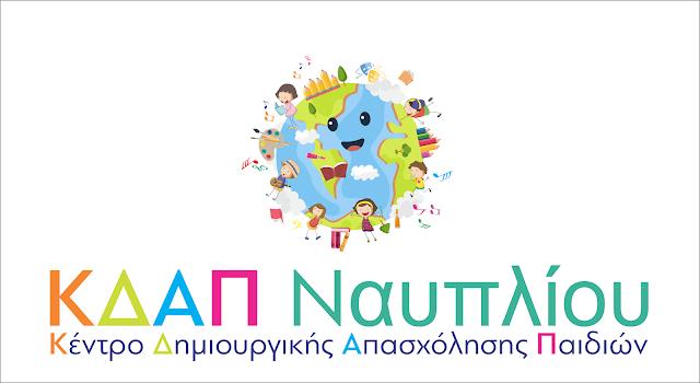 Δωρεάν online διαδικτυακό εικαστικό εργαστήρι από το ΚΔΑΠ Ναυπλίου