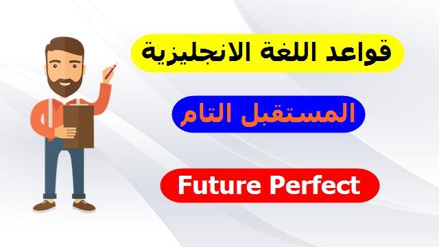 الدرس السادس : المستقبل التام في اللغة الانجليزية Future Perfect