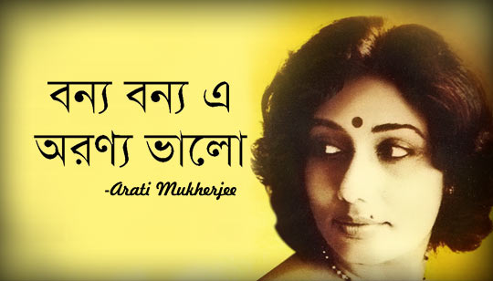 Banya Banya E Aranya Bhalo by Arati Mukherjee