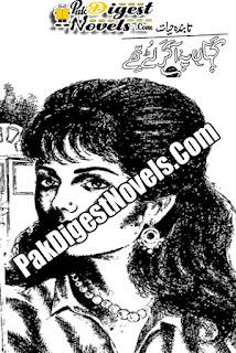 Kahan Per Aa Kar Loty They Afsana By Tabinda Hayat