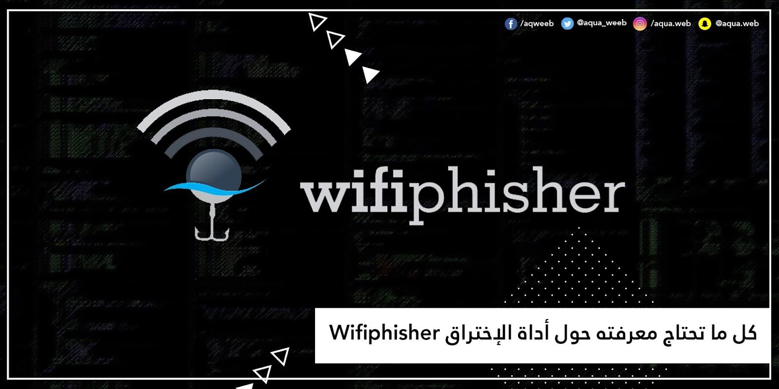 كل ما تحتاج معرفته حول أداة الإختراق Wifiphisher