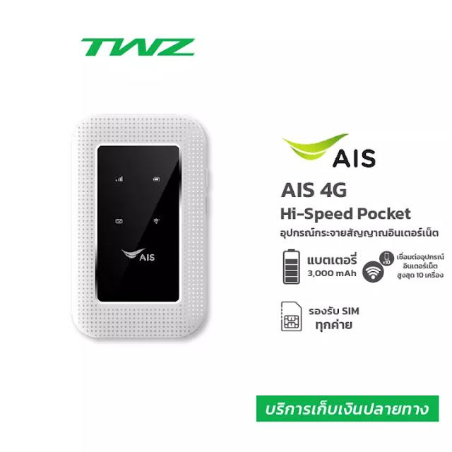 AIS 4G Hi-Speed Pocket