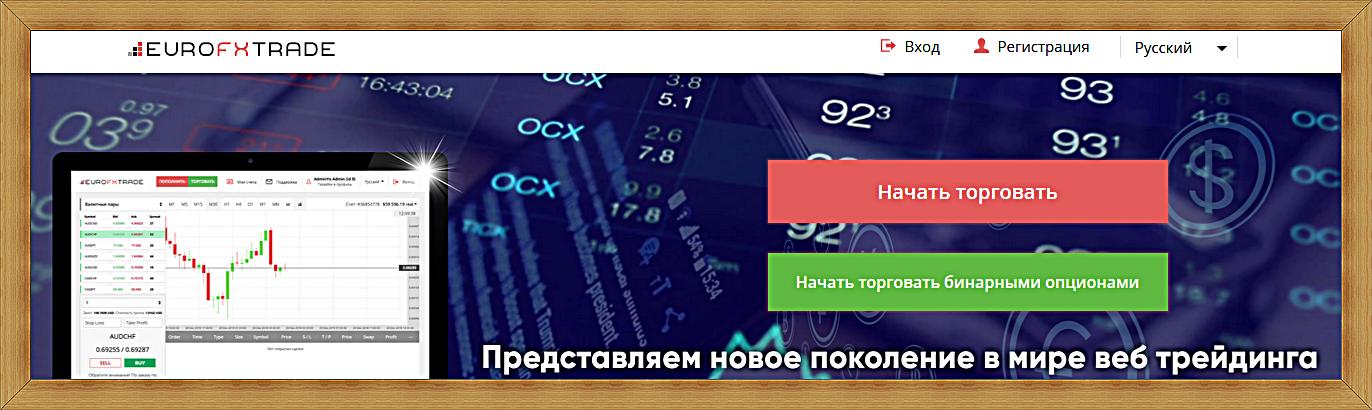 Мошеннический сайт eurofxtrade.com/ru – Отзывы, развод. EuroFxTrade мошенники