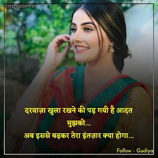 Romantic shayari in hindi with images, romantic shayari in hindi for love,