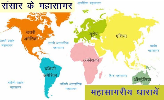 ceans of the world in hindi