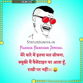 Raksha Bandhan Funny Quotes Images 2021, मेरे बारे में इतना मत सोचना, क्युकी मैं वैलेंटाइन पर आता हूँ, राखी पर नहीं।। 😛