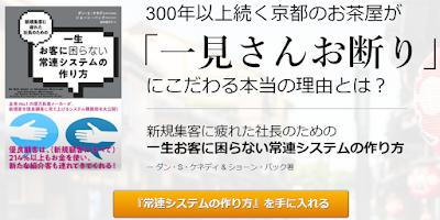 300年以上続く京都のお茶屋さんが「一見さんお断り」にこだわる本当の理由とは?
